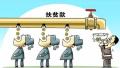 山东菏泽通报5起扶贫领域违规违纪问题典型案例