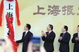 上海報業集團與建設銀行上海市分行簽署戰略合作協議