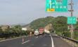 沈海高速浙江甬台温段明起封闭施工,导航软件已更新绕行信息