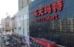 传乐天玛特或停止撤出中国计划 乐天高层:并无变数