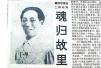 他是抗战前线牺牲的首位中国记者:被日军抓住后挖眼割鼻