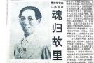 抗战牺牲的首位记者