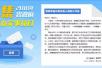袁家军通过政务网发表公开信 征集2018年省政府为民办实事项目