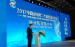 2017中国徐州第二十届投资洽谈会今日开幕