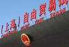 上海自贸港贸易限制将大松绑 有望实现不报关等