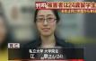 疑似江歌案嫌犯陈世峰毕业视频流出 江母:就是他!