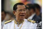 洪森回应美国停止援助柬埔寨选举:不会低头