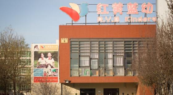 实拍北京红黄蓝新天地幼儿园园区设施