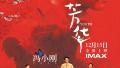 冯小刚《芳华》回归贺岁档 12.15公映IMAX震撼来袭