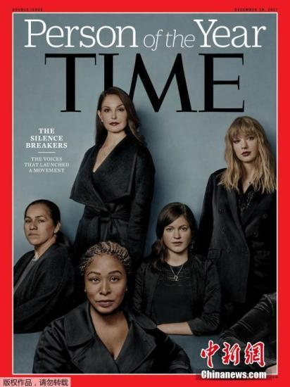 """12月6日,据外媒报道,美国《时代》周刊揭晓其2017年""""年度人物"""",揭露了各行各业性骚扰和性侵事件的""""打破沉默者""""(The Silence Breakers)当选。打破沉默者""""代指广泛的人群,从今年首批指控好莱坞大亨哈维·温斯坦性骚扰的女性们,到在社交网络上使用""""我也是""""(#MeToo)标签分享类似经历的人。《时代》编辑部称,她们为公开的秘密发声,推动所有人停止接受不可接受的事情。"""