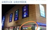 """南京大屠杀纪念馆附近开""""大开沙界""""餐馆 官方:已令店家整改"""