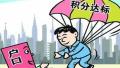 """首批1768人""""积分入户""""武汉 第二批明年10月始接受申请"""