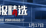 【黨報精選】0117