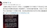CCTV体坛风云人物颁奖典礼首次延期