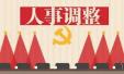 江苏省政府关于冯文胜等同志职务任免的通知
