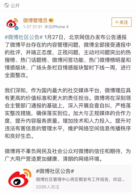 重庆时时彩9.7投注平台:重磅!新浪微博被约谈!热搜榜等版块暂时下线整改