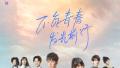 《初遇在光年之外》发造型特辑 陈若轩徐娇开启青春副本