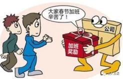 春节在家工作是否算加班?买不到回程票算旷工吗?