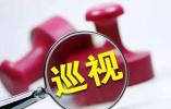 十九届中央第一轮巡视组进驻辽宁