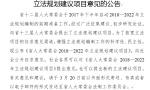 江苏省人大常委会征求2018-2022年立法规划建议项目意见