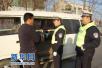 青岛交警上门排查集中整治 农村面包车隐患要清零