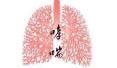 专家提醒:春季预防哮喘急性发作