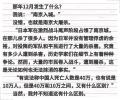 《刺杀骑士团长》中文版南京首发 村上春树新作直面南京大屠杀