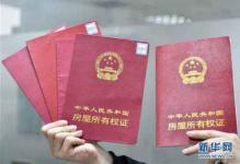上海调整公积金贷款购二套房 人均小于36.7平米