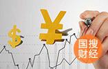 财政部:符合条件中国原油期货境外投资者免征所得税
