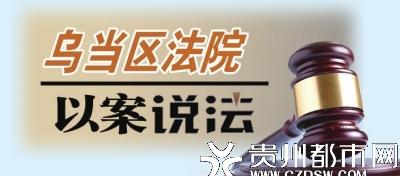 北京赛车pk10玩法介绍:男子遭未婚妻悔婚且拒退10多万元彩礼 法院这样判
