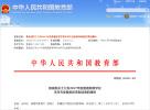江苏46所高校新增111个专业!8所撤销21个,原因是......