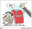 北京高法:反家暴法施行两年 已判决一审离婚案件涉家暴情节占比11%