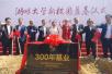 """""""湖畔大学""""新校园在杭州奠基,校长马云说""""要办300年"""""""