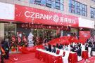 浙商银行无锡惠山支行助推产业强区再崛起