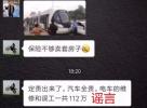 武汉造价千万有轨电车首撞 网传损失超过百万不实