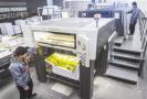 绿色印刷产业园