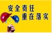 重庆市安监局联合多部门出台安全生产新规