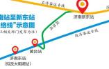 济南高铁车站如何衔接?济南站至新东站