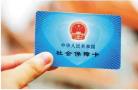 利好!明年南京统一城乡居民医保待遇 住院报销比例普遍提高