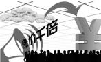 """7个月吸金2.5亿元 芝罘警方摧毁""""联盟天下""""传销组织"""