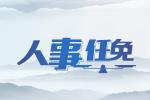 李炳军任江西省委副书记(图/简历)
