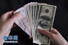 人民币结束四连跌 未来仍将承受一定的压力