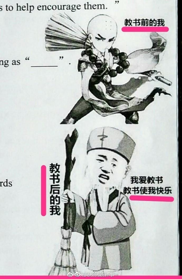 表情包+武林秘籍=英语试卷?90后老师的试卷火了图片
