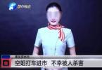 广西出租车贴郑州空姐事件标语 执法部门勒令摘除