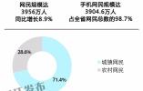 浙江人用手机忙些啥 大数据告诉你浙江互联网那些事儿