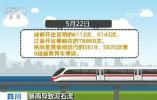 暴雨影响出行!途经成昆铁路的这18趟列车折返运行或停运