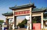 辽宁公布首批11个产业特色小镇创建名单 有你家乡吗?