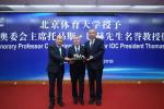 国际奥委会主席托马斯·巴赫被授予北京体育大学名誉教授