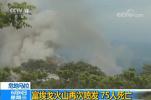 富埃戈火山喷发已致75死 危地马拉宣布为遇难者举行3天国丧