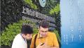 上合组织青岛峰会新闻中心探秘:智能机器人亮眼
